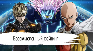 Обзор игры One Punch Man: A Hero Nobody Knows