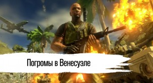 Полный разбор Mercenaries: World in Flames